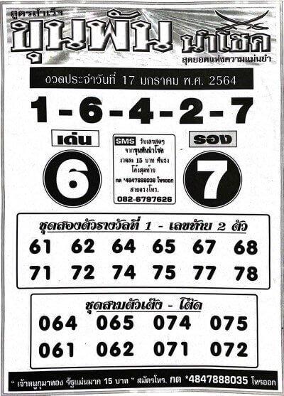 หวยขุนพันนำโชค17/01/64
