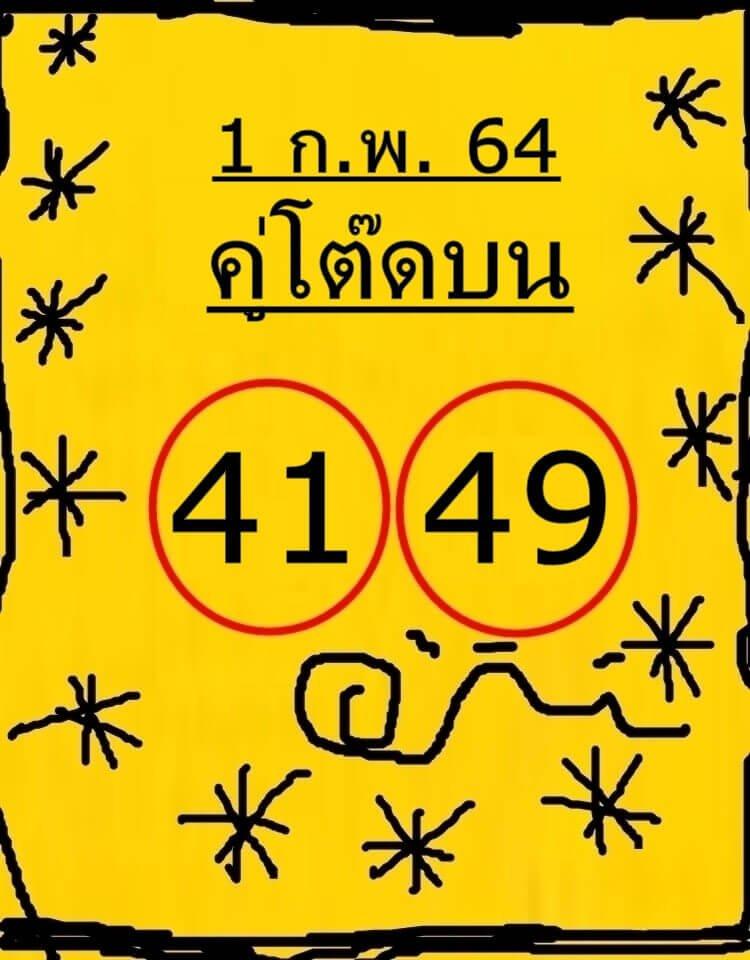 เลขคู่โต๊ดบน01/02/64