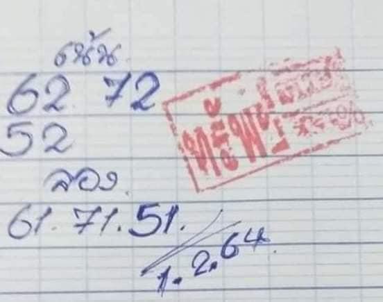 หวยทรัพย์เศรษฐี01/02/64