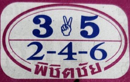 หวยพิชิตชัย 01/02/64