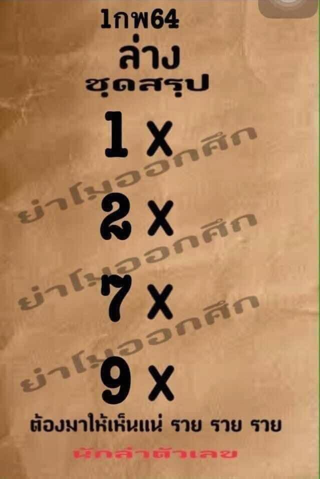 หวยย่าโมออกศึก01/02/64