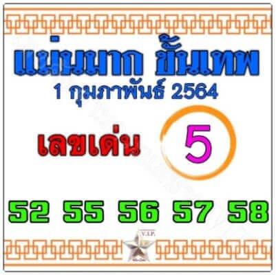 หวยแม่นมากขั้นเทพ01/02/64