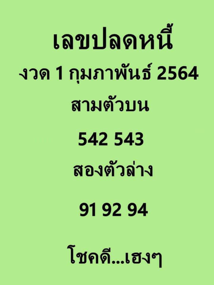 หวยเลขปลดหนี้01/02/64