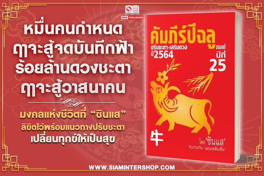คัมภีร์ปีฉลูปรับชะตา-เสริมดวงปี2564