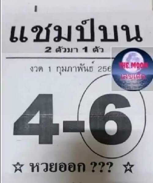 เลขแชมป์บน01/02/64
