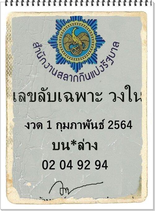 เลขลับเฉพาะวงใน01/02/64