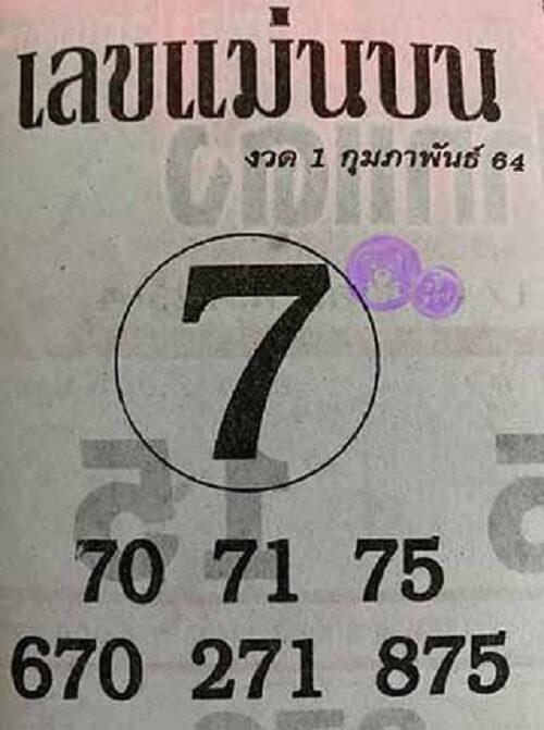 หวยเลขแม่นบน01/02/64