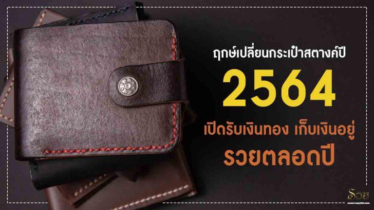 ฤกษ์เปลี่ยนกระเป๋าสตางค์ปี 2564