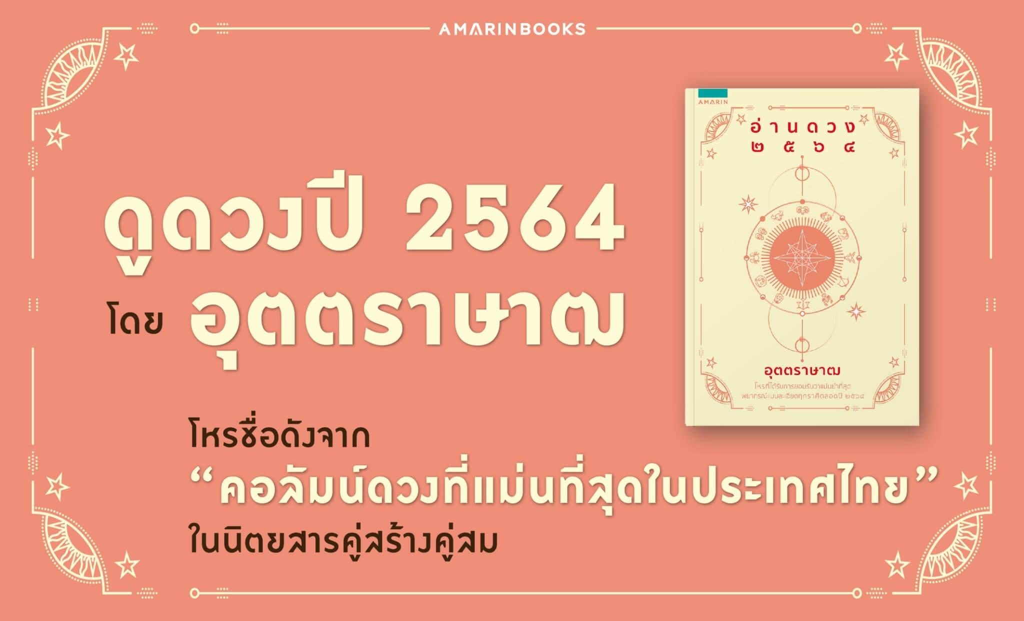 หนังสืออ่านดวง2564