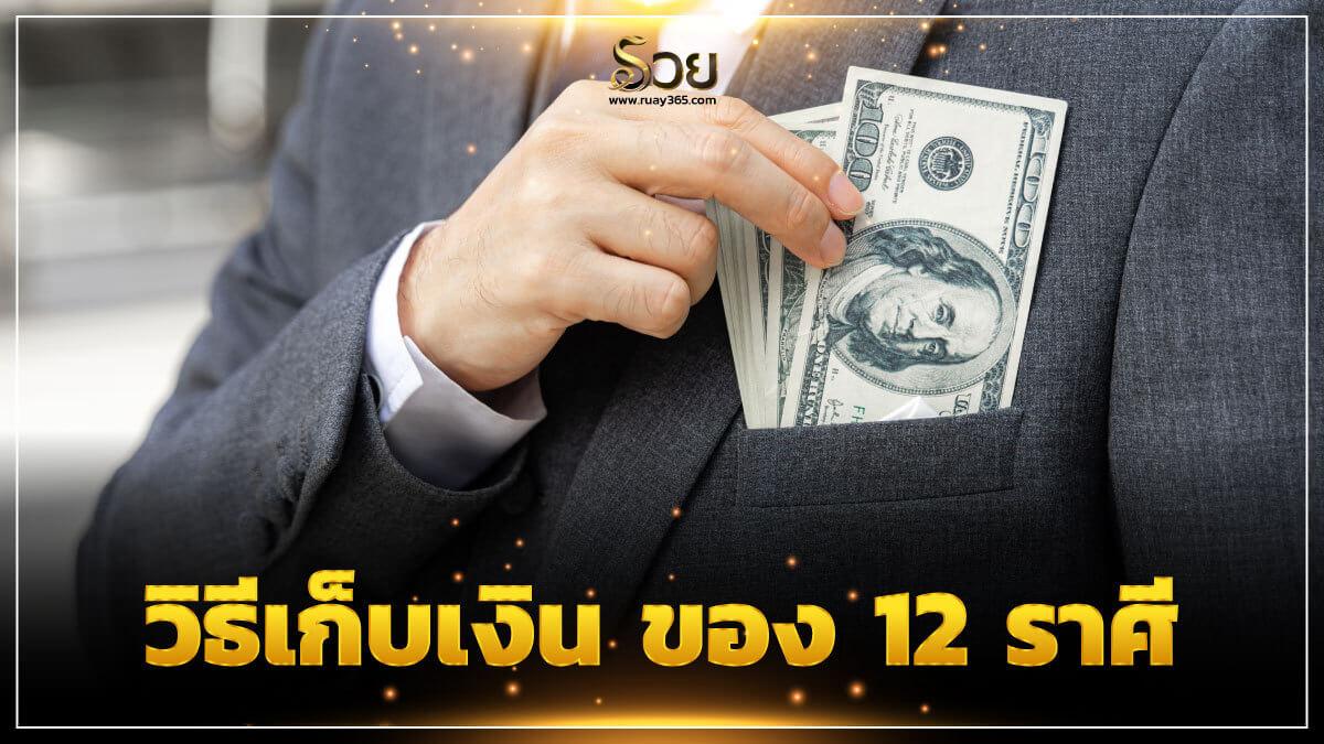วิธีเก็บเงิน