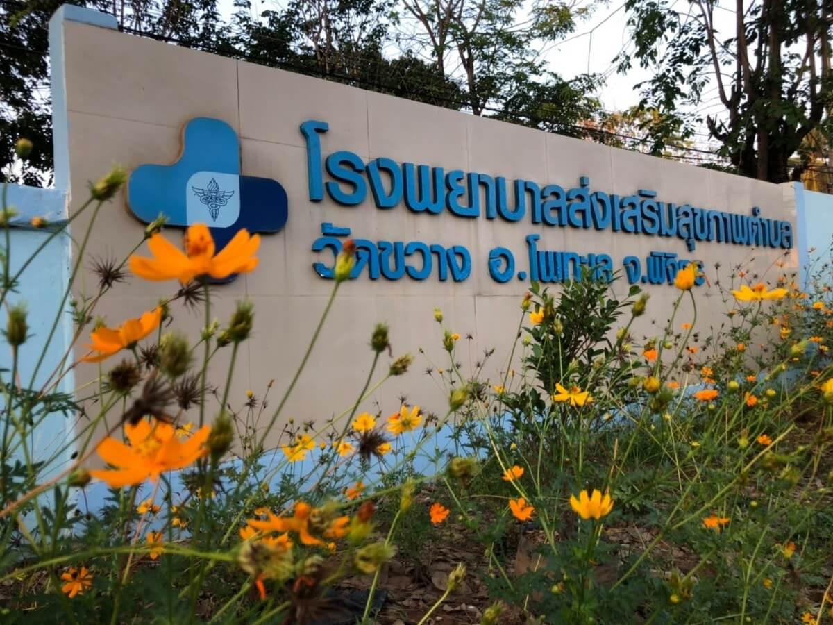 โรงพยาบาลส่งเสริมสุขภาพ