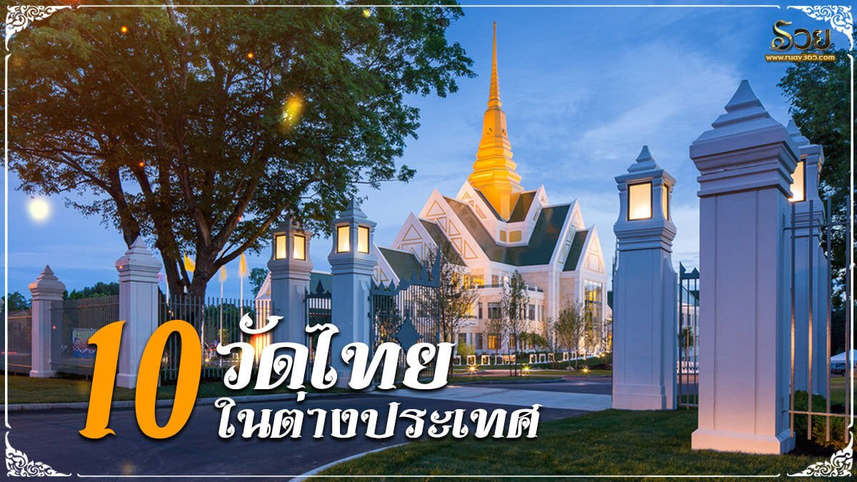 วัดไทยในต่างประเทศ