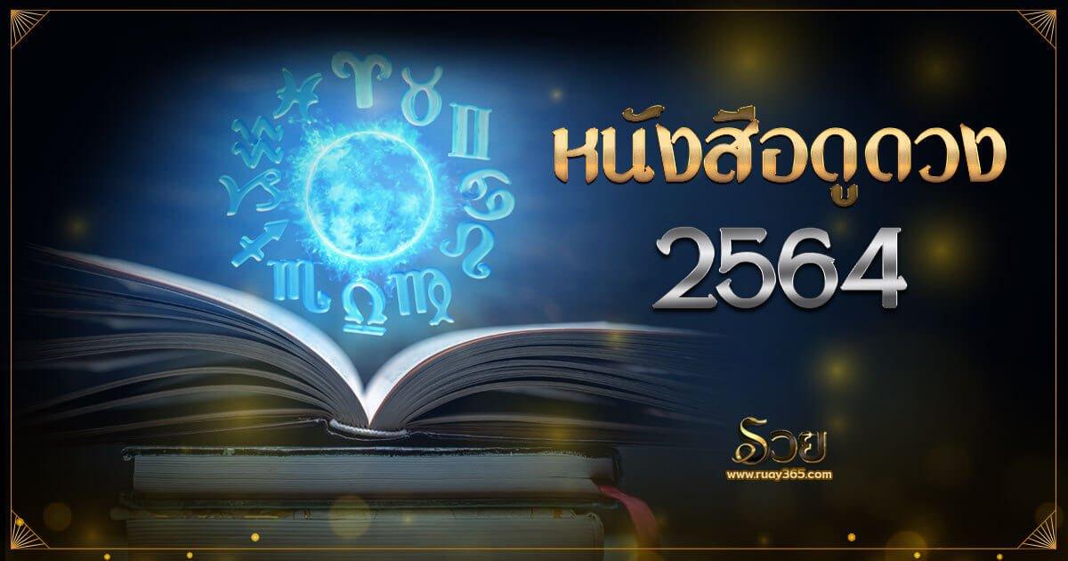 หนังสือดูดวง 2564