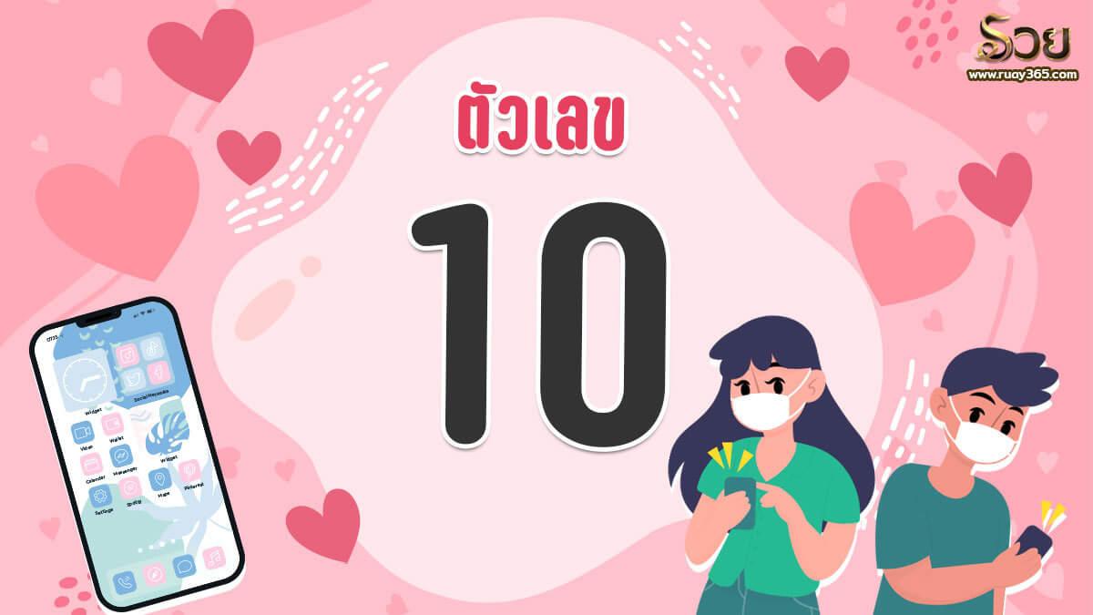 เบอร์มงคลเสริมดวงความรัก หมายเลข 10