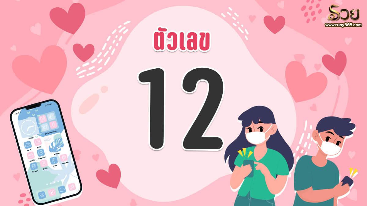 เบอร์เสริมดวงความรัก หมายเลข 12