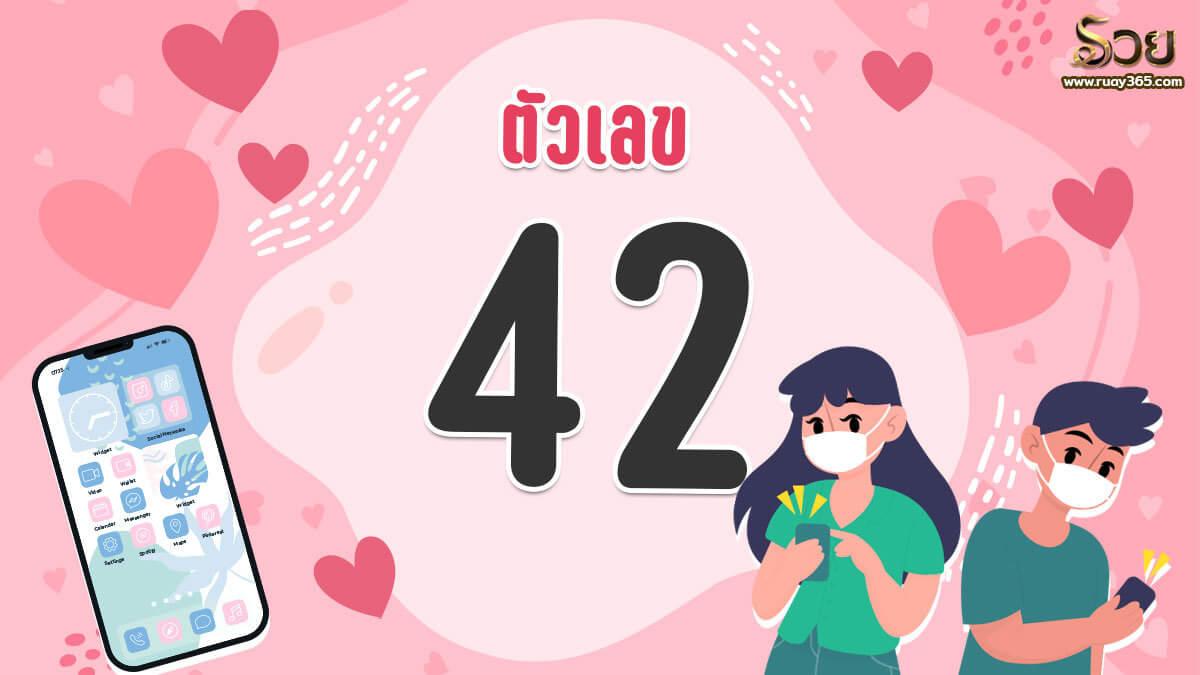 เบอร์เสริมดวงความรัก หมายเลข 42