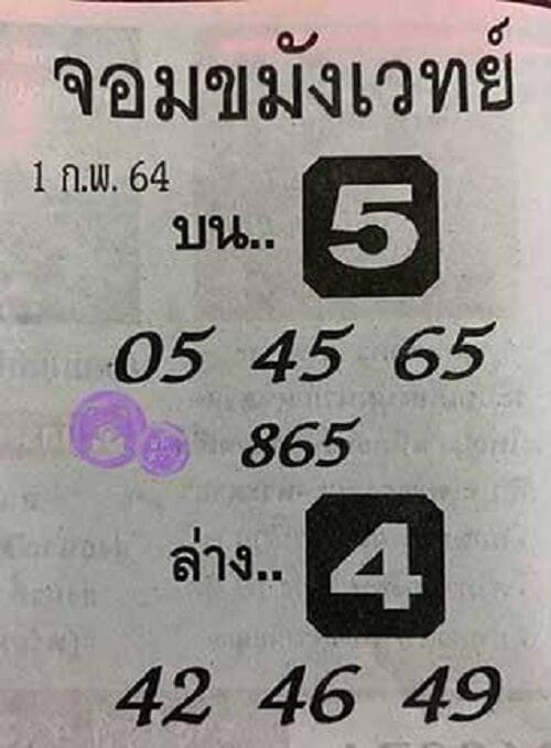 หวยจอมขมังเวทย์01/02/64