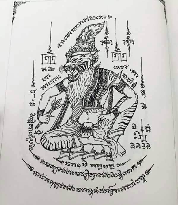 ปู่เจ้าสมิงพราย (บรมครูสายมหาเสน่ห์)