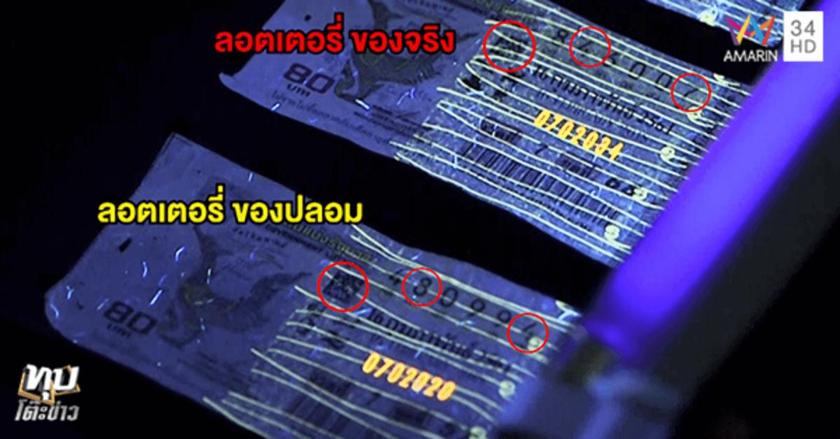 ภาพเปรียบเทียบตัวอย่างลอตเตอรี่ปลอมและลอตเตอรี่จริง