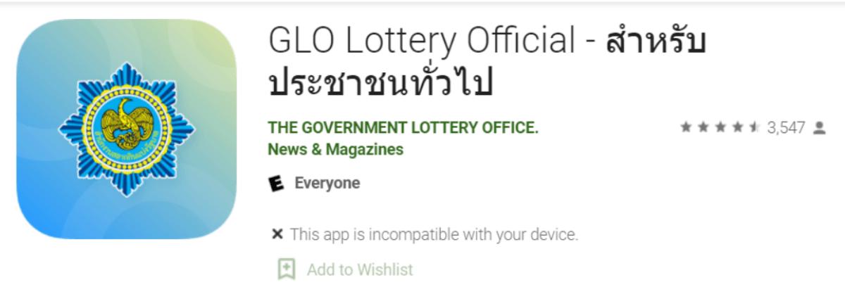 แอปพลิเคชั่น GLO Lottery