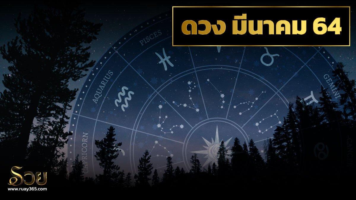 ดูดวง เดือนมีนาคม 2564