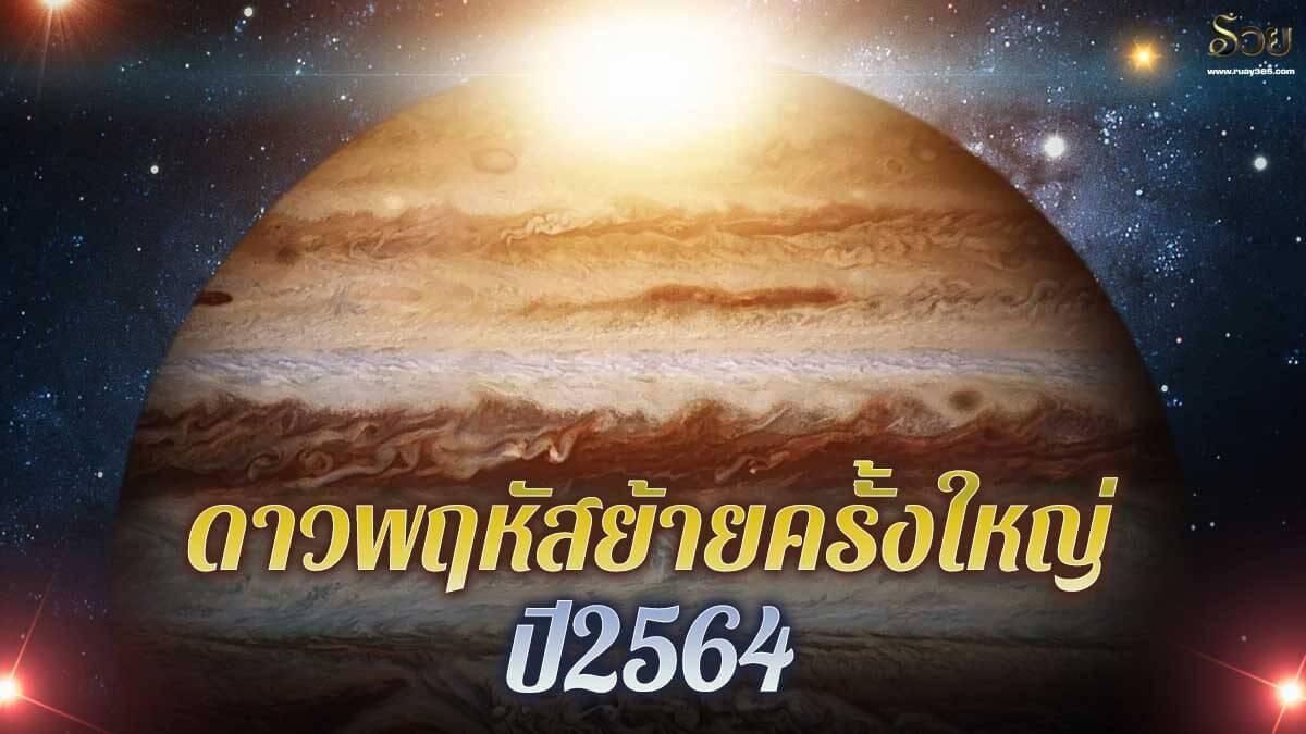 ดาวพฤหัสย้าย 2564