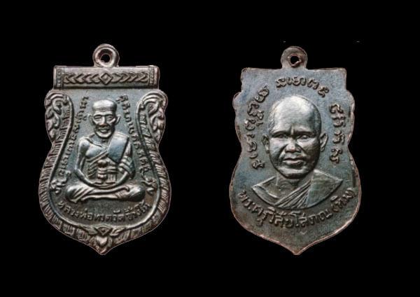 เหรียญหลวงพ่อทวด พิมพ์เสมา รุ่น ๓ ปี ๒๕๐๔