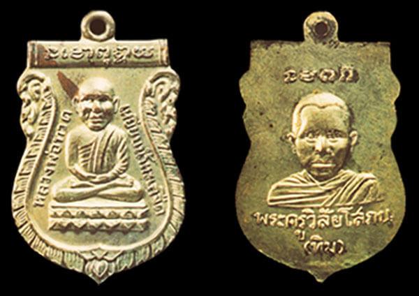เหรียญหลวงพ่อทวด รุ่นแรก ปี ๒๕๐๐