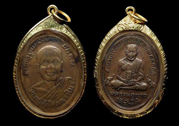 เหรียญหลวงพ่อทวด รุ่น ๒ ปี ๒๕๐๒