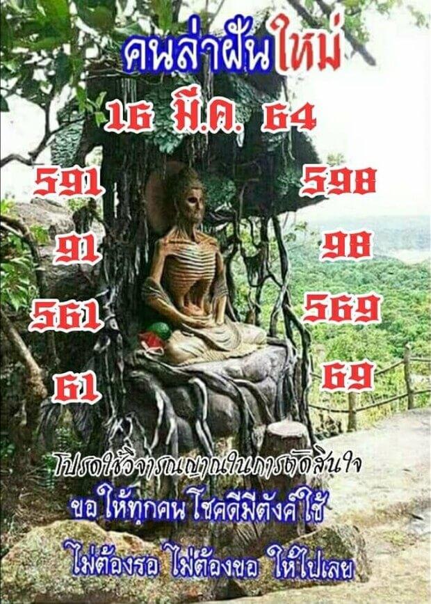 หวยคนเล่าฝัน งวด 16/03/64