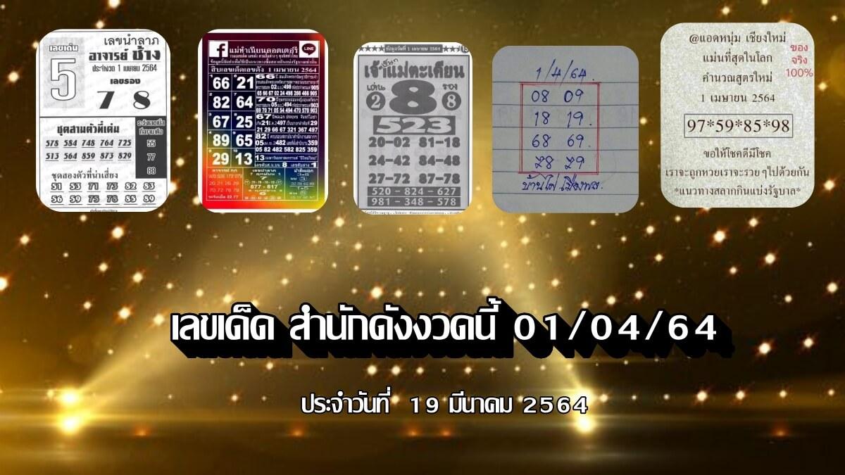 เลขเด็ดสำนักดังวด 1 เมษายน 2564 ประจำวันที่ 19 มีนาคม 2564 ได้แก่ หวยแม่ทำเนียน