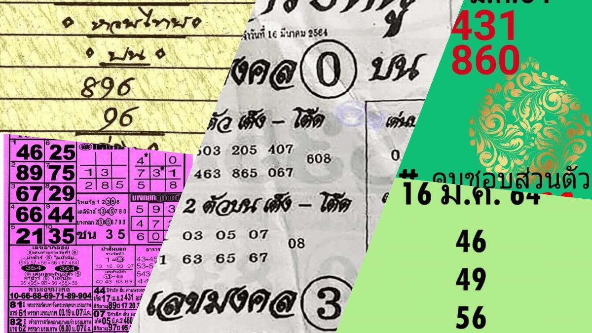 เลขเด็ด 5 สำนัก งวด 16 มี.ค. 64 ประจำวันที่ 10 มีนาคม 64