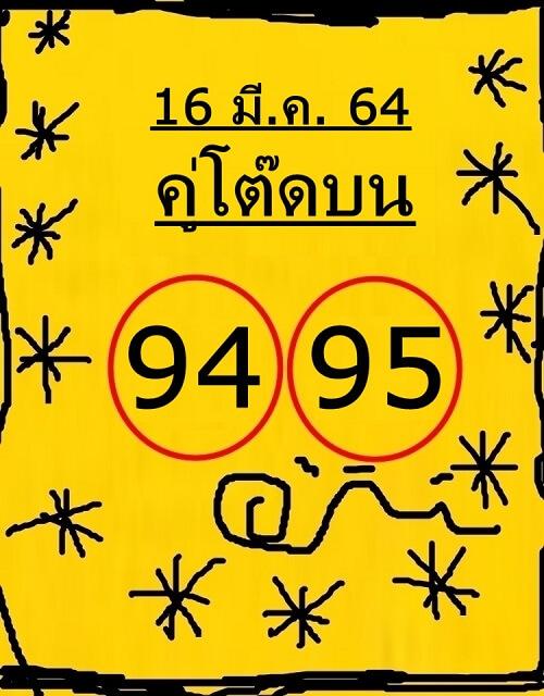 หวยคู่โต๊ดบน 16/03/64