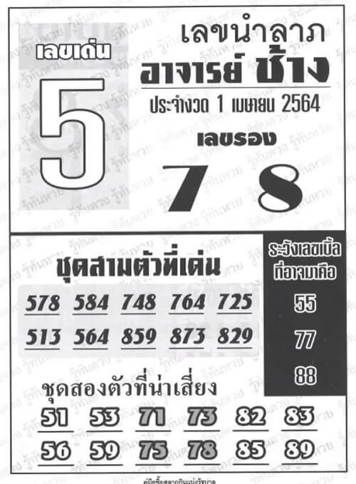 หวยอาจารย์ช้าง งวด 01/04/64