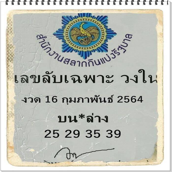 lek-ded-wong-nai