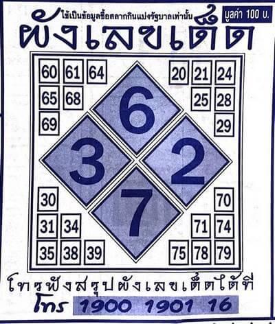 phang-lek-ded