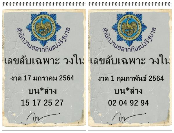 เลขเด็ดจากวงใน เดือนมกราคม 64