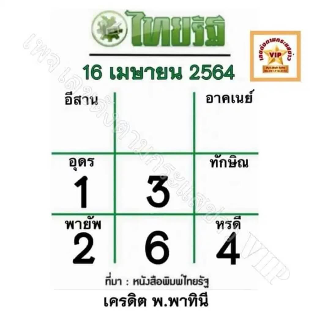 หวยไทยรัฐ16/4/64