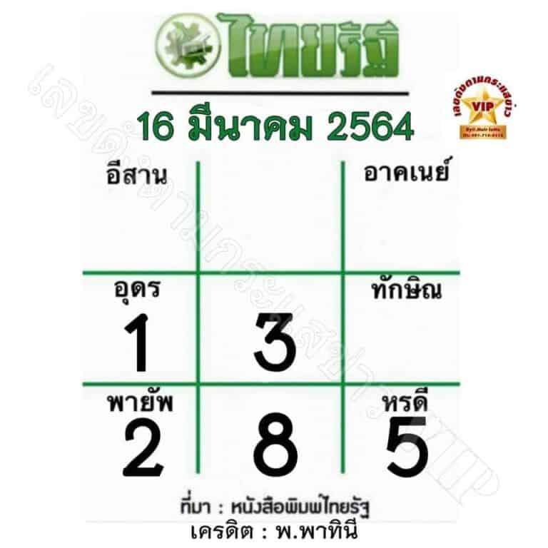 หวยไทยรัฐ16/3/64