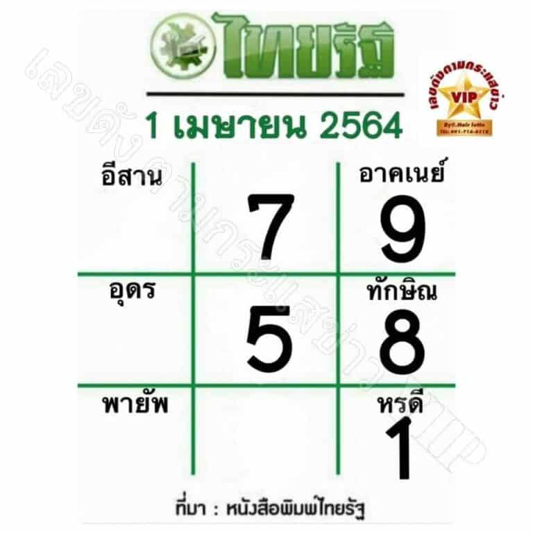 หวยไทยรัฐ1/4/64