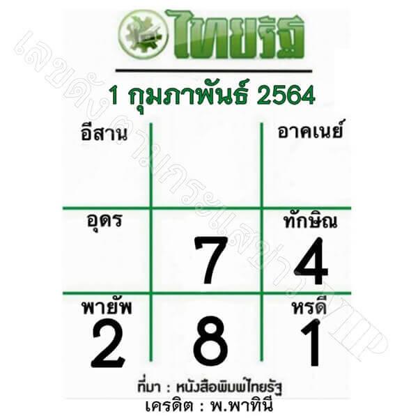 หวยไทยรัฐ1/2/64