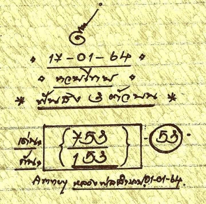 หวยหลวงพ่อเงิน17/01/64