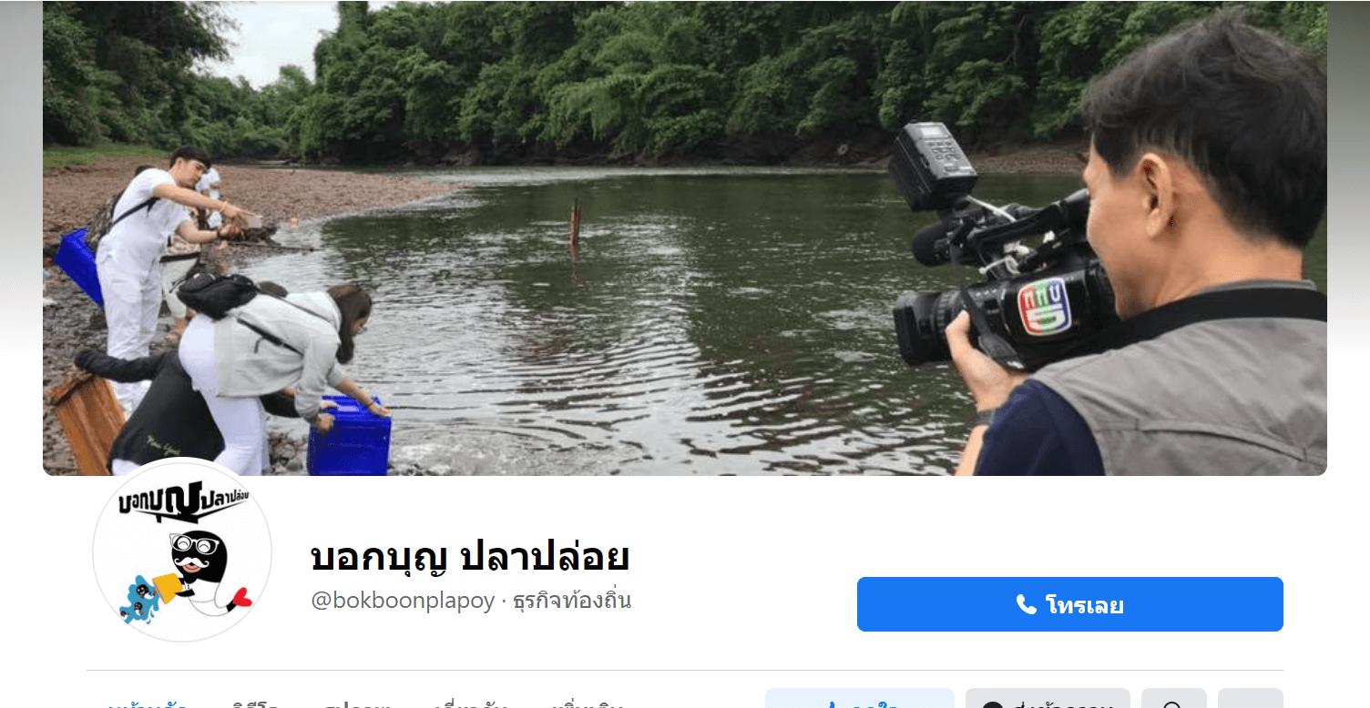 เพจบอกบุญปลาปล่อย
