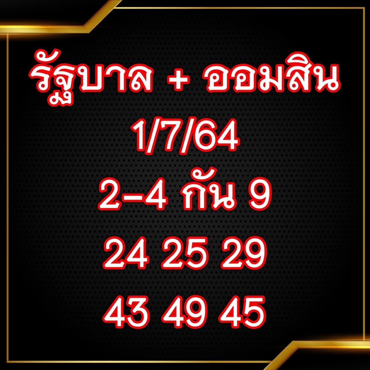 เลขเด็ดเจ๊สมศรี1/7/64