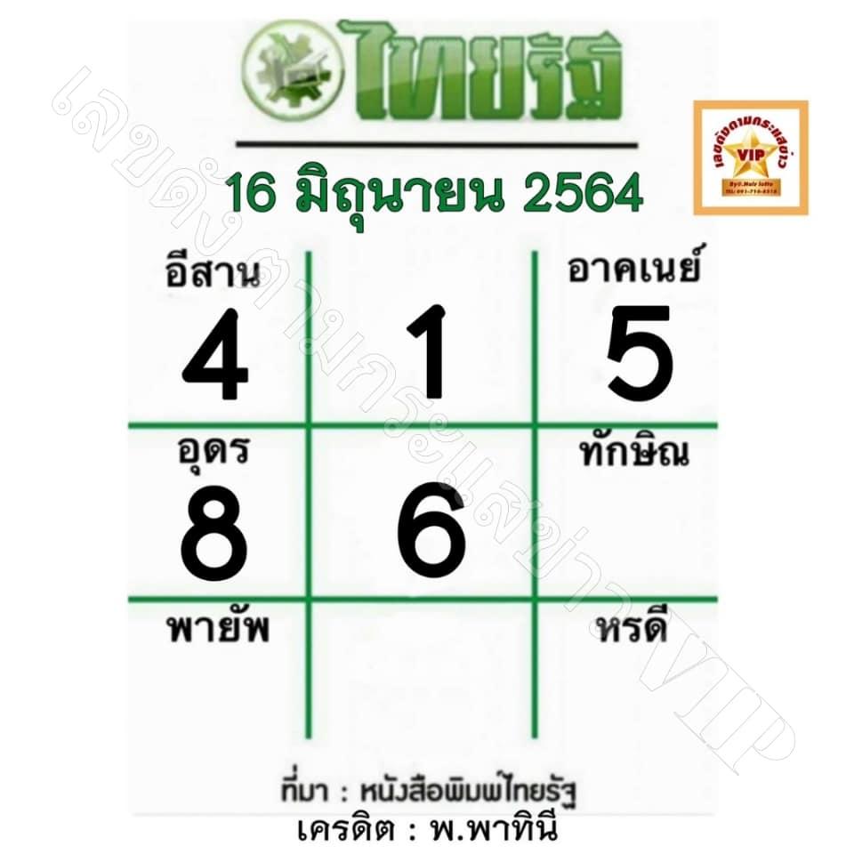 เลขไทยรัฐ16/6/64