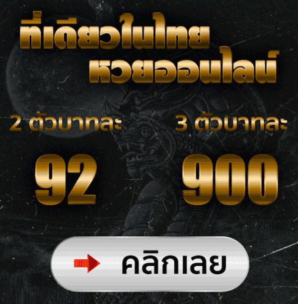 ที่เดียวในไทย หวยออนไลน์ 92 900
