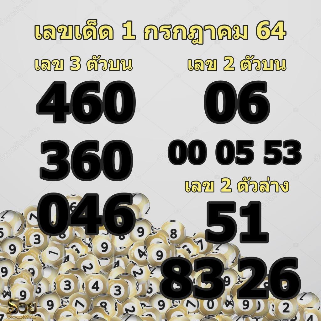 เลขเด็ด 1 กรกฎาคม 2564