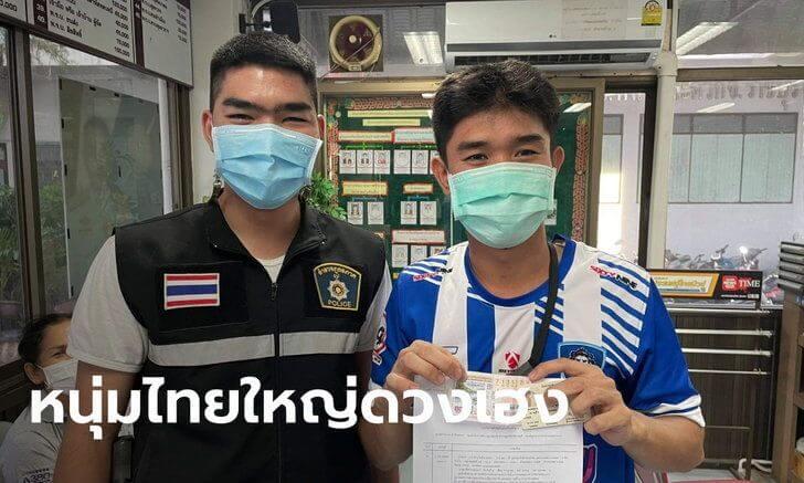 หนุ่มโรงงานชาวไทยใหญ่  ถูกหวยรางวัลที่ 1