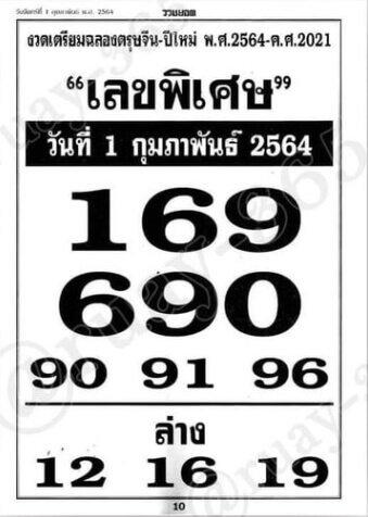 หวยเลขพิเศษ01/02/64