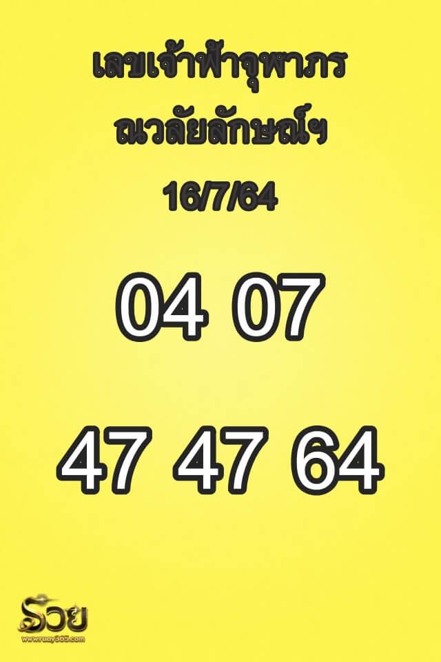 เลขเจ้าฟ้าจุฬาภรณวลัยลักษณ์ฯ16/7/64